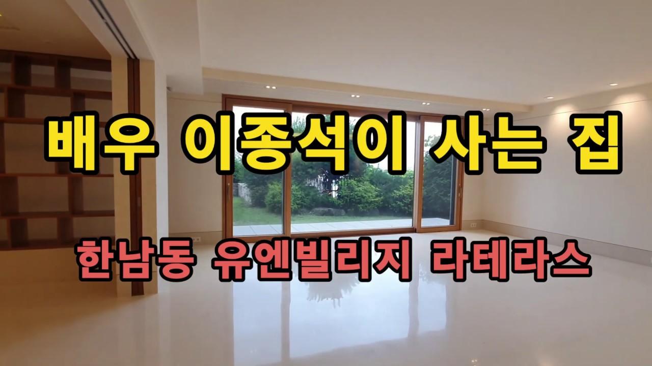 배우 이종석이 사는 집 한남동 유엔빌리지 라테라스