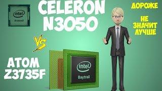 Intel Celeron N3050 vs Atom Z3735F на intel GMA HD в играх. Обзор и Тест. Дороже ! Не значит лучше !