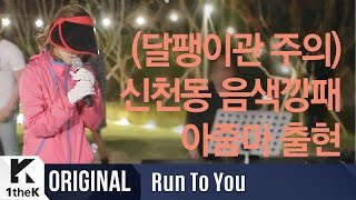 RUN TO YOU(런투유): Kim Na Young(김나영) _Watch Memories(꺼내본다)