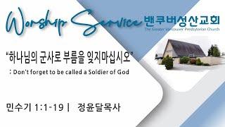 2021-02-21 주일예배: 밴쿠버 성산교회