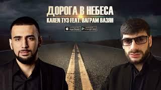 Karen ТУЗ feat  Ваграм Вазян   Дорога В Небеса ПРЕМЬЕРА 2017 720p