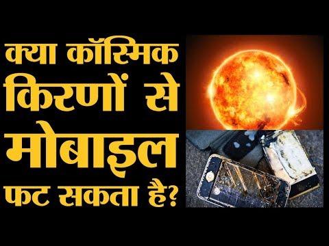 क्या Earth के पास से निकल  रही Cosmic Rays से Mobile Blast हो सकता है | The Lallantop