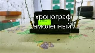 """ХРОНОГРАФ САМОЛЕПНЫЙ """"ТИП -1"""" ТЕСТ-ОБЗОР(NEW)..."""