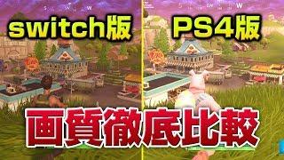 【Fortnite】スイッチ版とPS4版の画質比較!【検証:フォートナイト】