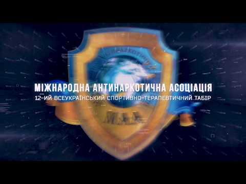 12 Антинаркотический лагерь Международной Антинаркотической Ассоциации.