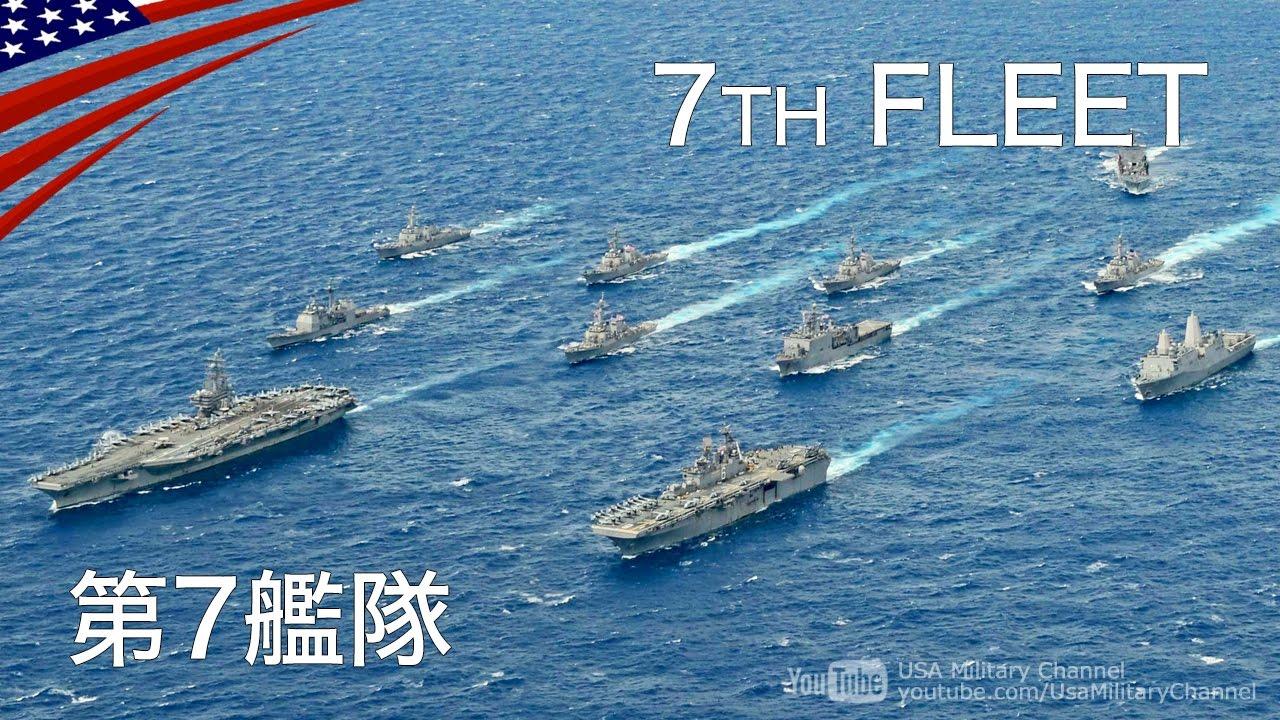 世界最強の第7艦隊(空母打撃群&遠征打撃群)フォーメーション ...