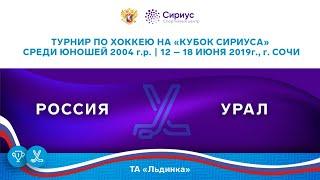 Хоккейный матч. 15.06.19. «Россия» - «Урал»