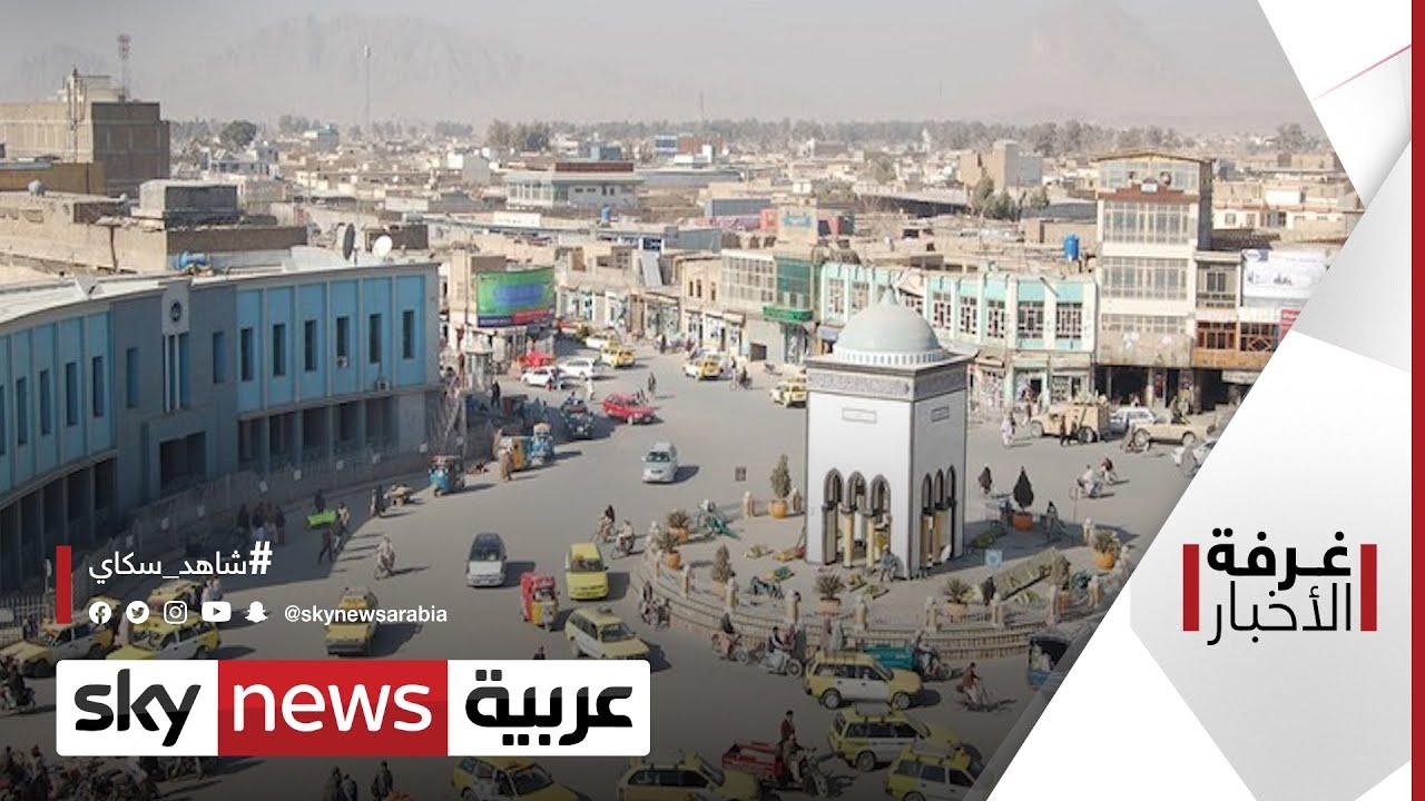 أفغانستان.. أهمية مدينة قندهار | #غرفة_الأخبار  - نشر قبل 3 ساعة
