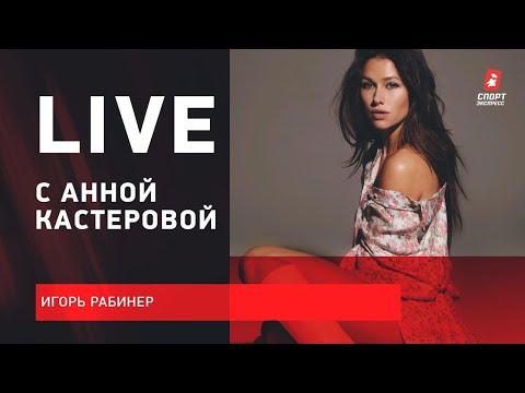 Сезон Малкина в НХЛ / Что творится в США / Live Рабинера и Анны Кастеровой