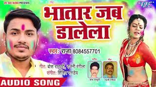 भतार जब डालेला ANKUSH RAJA (2019) का सबसे हिट होली Bhatar Jab Dalela Bhojpuri Holi Songs 2019
