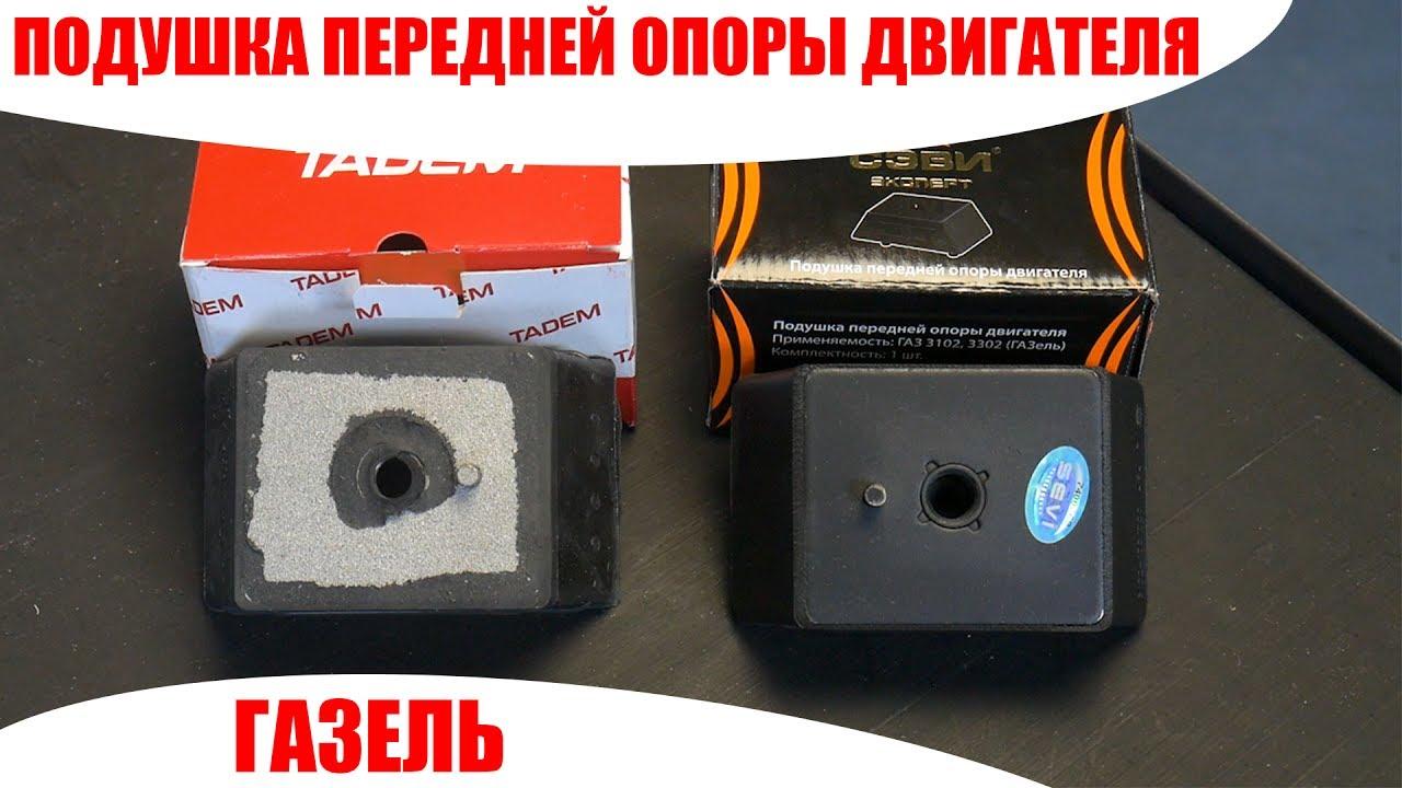 Подушка передней опоры двигателя ГАЗ 3102, 3302 (Газель) СЭВИ .