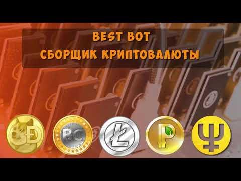 BEST-BOT Заработок в интернете от 1000 рублей в день Автоматический сборщик криптовалюты 2017