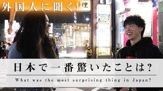 外国人に日本で一番驚いたことを聞いてみたら意外な答えが!?