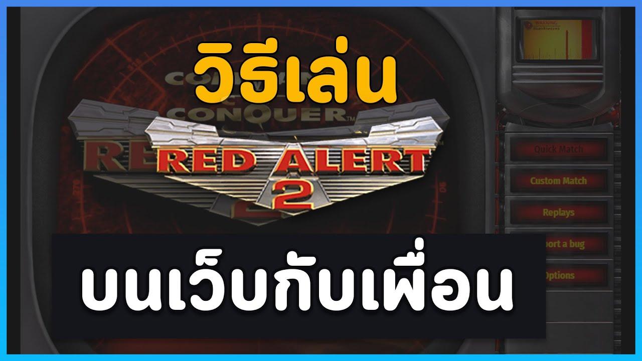 วิธีเล่นเกมส์ Red Alert 2 ออนไลน์กับเพื่อนบนเว็บ ไม่ต้องลงเกมส์เพิ่ม