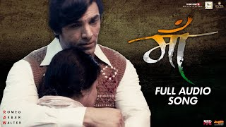 Maa | Full Audio Song | RAW | Ankit Tiwari | John Abraham | Mouni Roy | Jackie Shroff