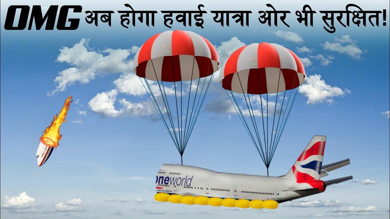 Plane with detachable cabins | इस तरह से बचाया जाएगा यात्रियों को!
