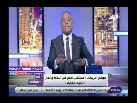 صدي البلد | أحمد موسى يزف بشرى سارة عن مستقبل التنقيب على الغاز في مصر