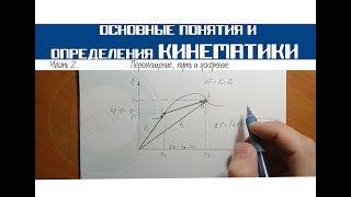 лекция 7. КИНЕМАТИКАОсновные понятия и определения ч.2Перемещение, путь и ускорение