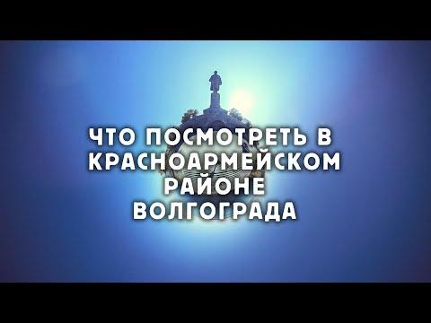 Что посмотреть в Красноармейском районе Волгограда