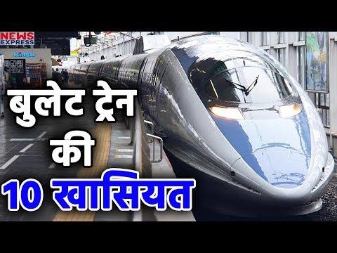 Indian Bullet Train Fare, Speed हर चीज में Japan से बेहतर होगी