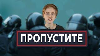 Протестующие против полицейских. Кто останется анонимным  Саша Семенова