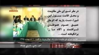 بمناسبت 17 خرداد 65 عزیمت رهبری مقاومت از فرانسه به عراق ، قسمت سوم