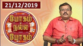 Yogam Nalla Yogam   21-12-2019 Vendhar TV