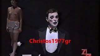 Ο Γιώργος Μαρίνος/Giorgos Marinos στη ''ΛΟΥΛΟΥ''-''Ανοιχτό Θέατρο'' 1998 κ' στην κατοικία του