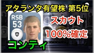 【ウイイレアプリ実況】アンドレアコンティをスカウトで100%確定する組み合わせ!