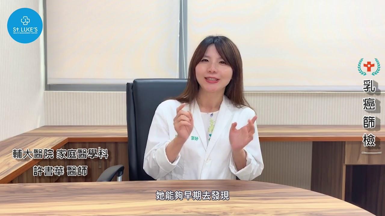 輔大醫院家醫科許書華醫師談乳癌篩檢 - YouTube