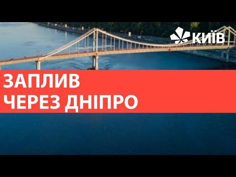 Яна Клочкова пропонує киянам разом переплисти Дніпро