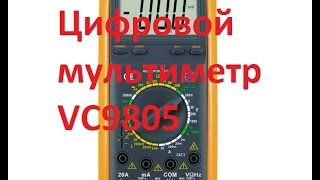 цифровой мультиметр  VC9805 (краткий обзор)