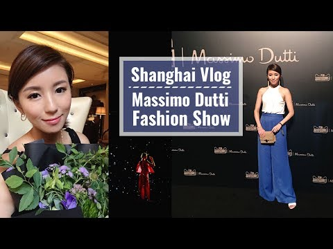 上海時尚秀Vlog : Massimo Dutti Fashion Show ♥ Nancy