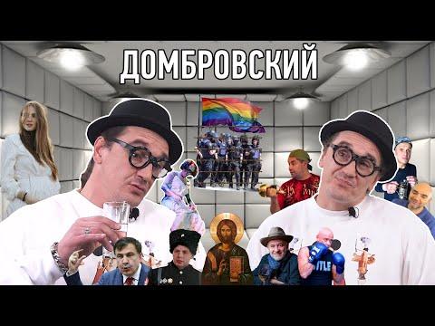 Стас Домбровский: наркотики, тюрьма, секс с мужчиной, провокации, биф с Мопсом, жена/дети/искупление