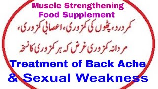 treatment of back ache sexual weakness i mardana taqat ki wapsi i taqat ki bahali