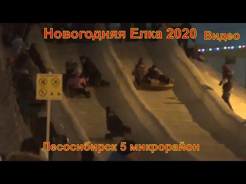 Новогодняя елка 2020 Лесосибирск 5 микрорайон Катание с горки Ледяные скульптуры Салют Новый год