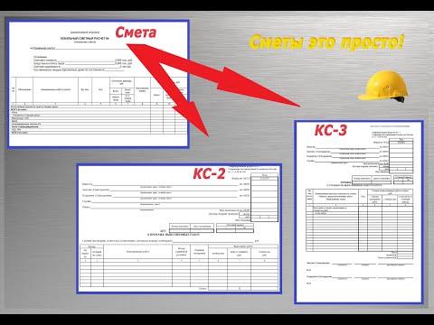 Как сделать акты формы КС2, КС3 из локальной сметы