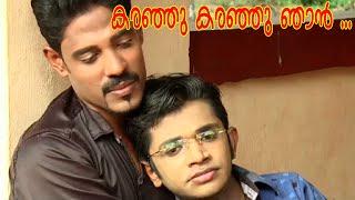 കരഞ്ഞു കരഞ്ഞു ഞാൻ ..| Malayalam Mappila Songs |Jamsheer Kainikkara Songs 2015 [HD]