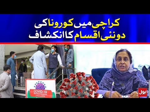 Coronavirus 2 New Variants Hit Karachi   Breaking News