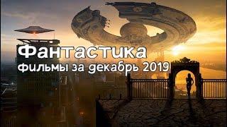 Фантастические фильмы декабря 2019