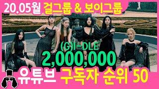 걸그룹 유튜브 & 보이그룹 유튜브 구독자 순위 50 - 2020년 5월 ★ Kpop IDOL Group Yo…