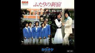 秋しげるとビューティフルロマン・ふたりの新宿・1980年・作曲:石坂まさを