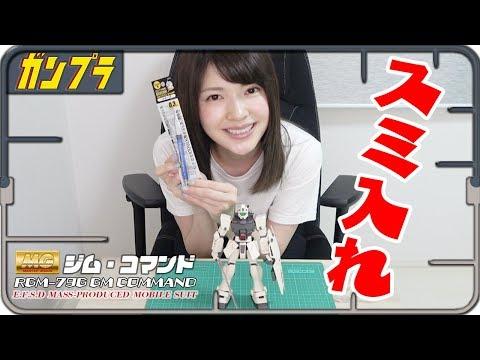 #4(完成) ジム・コマンド(コロニー戦仕様)