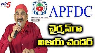 APFDC Chairman Vijay Chandar Press Meet | Andhra Pradesh | TV5