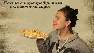 Маруся готовит: паста с морепродуктами в сливочном соусе