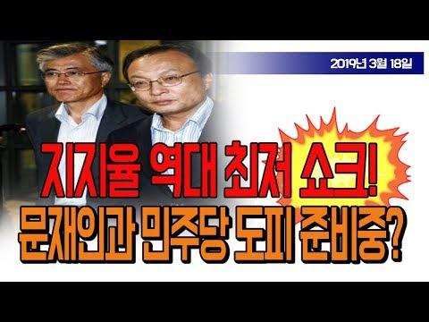 문재인과 민주당 지지율 역대 최저 쇼크! (전옥현 전 국정원 1차장) / 신의한수