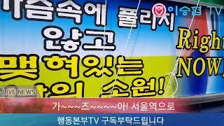 박근혜대통령 즉각석방 국민청원 서울역으로 결집(19.04.20) ! 오늘만이 내 세상