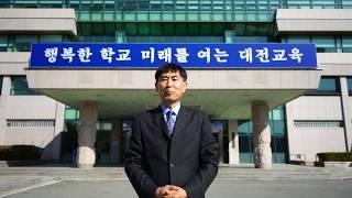 대전교육과학연구원 배상현 원장 소생 닥터헬기소리를 응원!!