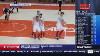 Матч ТВ. Новости спорта. 17.02.2018 - 21:50
