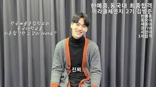 [홍대 연기학원] 2021 한국예술종합학교, 동국대학교…